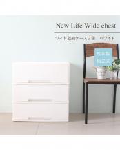 ホワイト●ワイド収納ケース3段○K-812-200