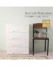 ホワイト●ワイド収納ケース4段○K-812-231