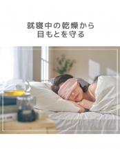 ピンク●「うるおいアイマスク」 寝ながらケア/目元ケア/ノーズガード付○HCM-NM03S