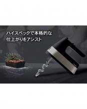 ブラック●ハンドミキサー「ニルド」○HM-708