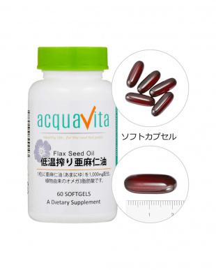 低温搾り亜麻仁油(60粒/1ヵ月分)×3を見る