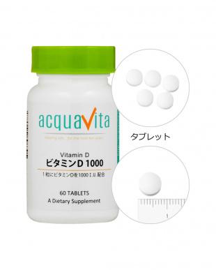 ビタミンD1000(60粒/2ヵ月分)×3を見る