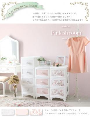 ピンク 日本製 ドレスチェンジチェスト5段を見る