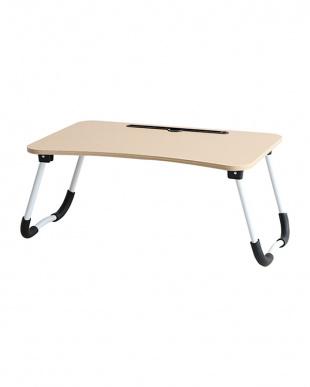 ナチュラル スマホ・タブレット使用折りたたみテーブルを見る