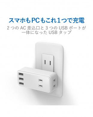 ホワイト 「USBタップ」 USBメス×3/AC×2/直挿し/2.4A/おまかせ充電/ほこり防止シャッター付きを見る