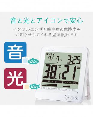 ホワイト 「温湿度計」 インフルエンザ・熱中症の危険察知機能/2wayを見る