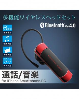 レッド 「Bluetoothヘッドセット」 A2DP対応/通話もできる/両耳対応を見る