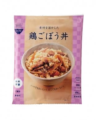 『和風出汁で鶏とごぼうの味わいを引き立てた』 素材を活かした鶏ごぼう丼 3袋セットを見る