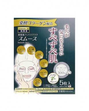 発酵コラーゲン美容液マスク 毛穴スムース 10枚を見る