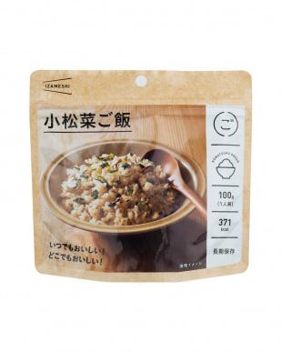 小松菜ご飯 3袋セットを見る