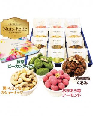 贅沢ナッツホリック4種×3袋(12袋)詰め合わせを見る