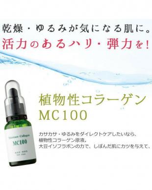 植物性コラーゲン原液美容液 MC100(33mL)を見る