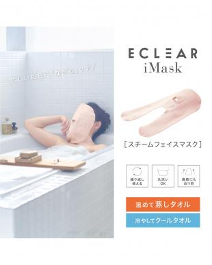 ピンク 「スチームフェイスマスク」 蒸しマスク/首までカバー/入浴中ケアを見る