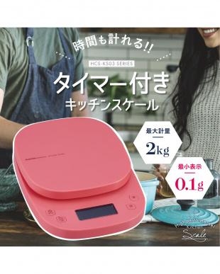 ピンク 「キッチンスケール」 タイマー付/最大2kg/最小0.1g表示を見る