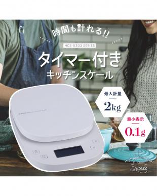 ホワイト 「キッチンスケール」 タイマー付/最大2kg/最小0.1g表示を見る