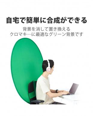 グリーン 「クロマキー背景スクリーン」 折り畳み式 WEB会議を見る