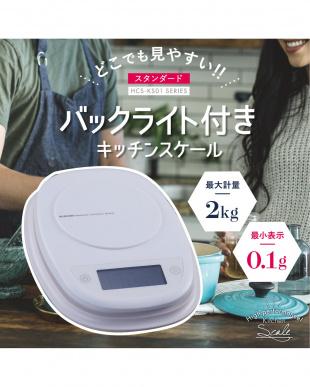 ホワイト 「キッチンスケール」 最大2kg/最小0.1g表示/バックライト付きを見る