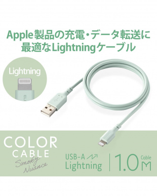 グリーン 「Lightningケーブル」 抗菌/1.0m/を見る