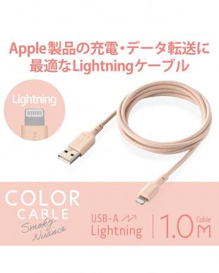 ピンク 「Lightningケーブル」 抗菌/1.0m/を見る