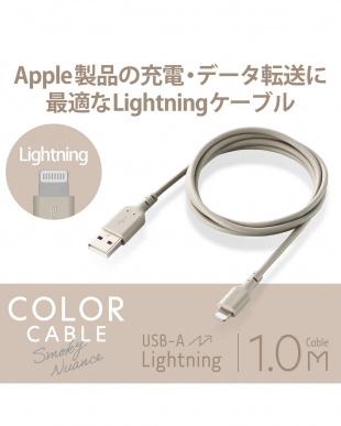 ベージュ 「Lightningケーブル」 抗菌/1.0m/を見る