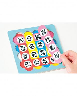 漢字はかせの漢字合わせゲームを見る