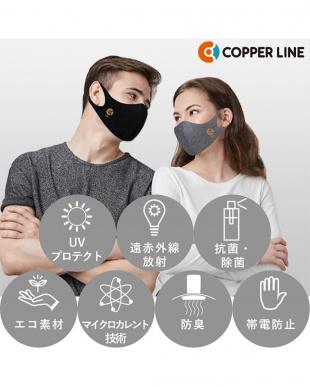 チャコール 抗菌コッパーマスクを見る