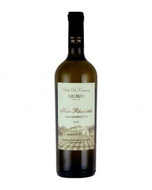 [今注目のジョージアワイン!]ギウアーニ/ゴッツァ 赤白オレンジ 3本セットを見る