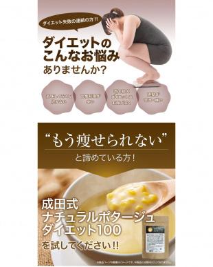 成田式ポタージュダイエットを見る