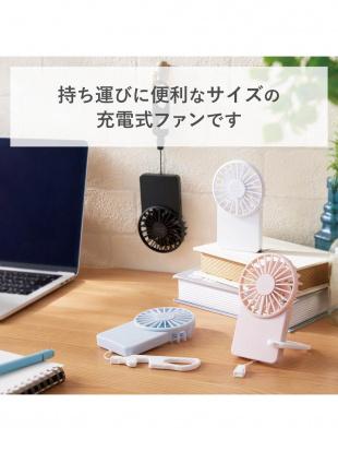 ホワイト 「USB扇風機」 充電可能/薄型ハンディ/カラビナ付を見る