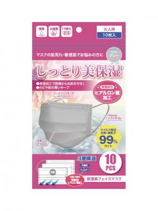 グレー 保湿美フェイスマスク同色50枚入(10枚入×5袋)を見る