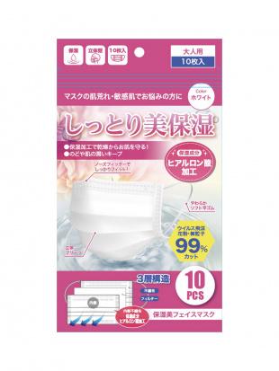 ホワイト 保湿美フェイスマスク同色50枚入(10枚入×5袋)を見る