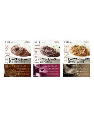 牛肉好きの方に送る ビーフカレー/ハヤシビーフ/ビーフストロガノフ 3種セットを見る