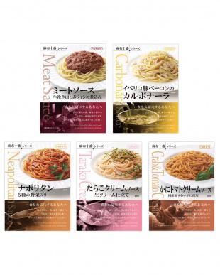 人気5種類の食べ比べ! パスタソース5種セットを見る