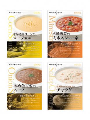 人気4種類の食べ比べ! スープ4種セットを見る