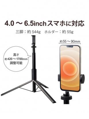 ブラック 「スマートフォン用三脚」 ロングタイプ/最大1700mm/高耐荷重を見る