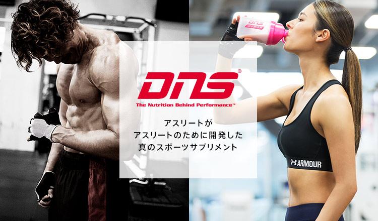 DNS -アスリートがアスリートのために開発した真のスポーツサプリメント-