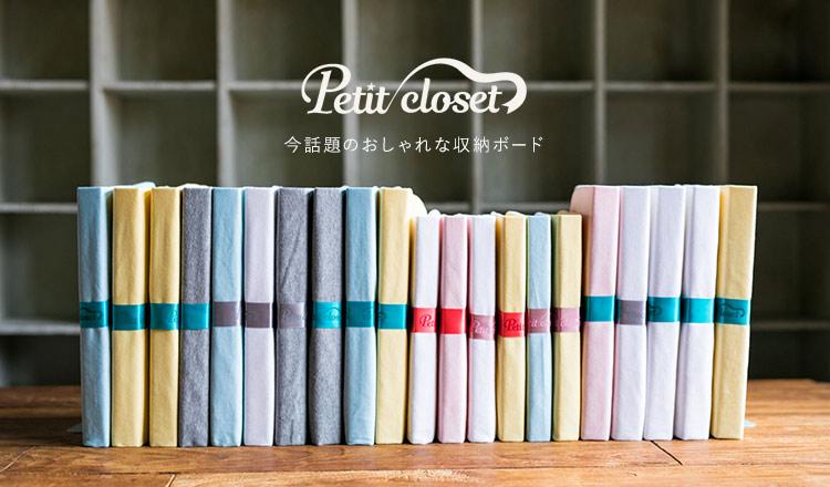 Petit Closet-話題のおしゃれ収納ボード-