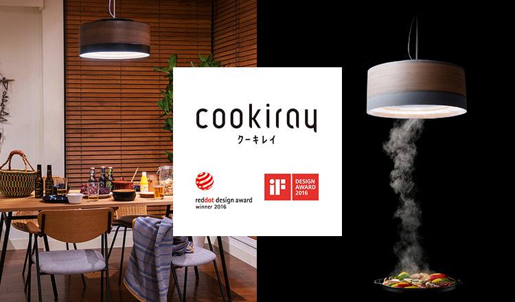 COOKIRAY-空気を清浄するダイニング照明-