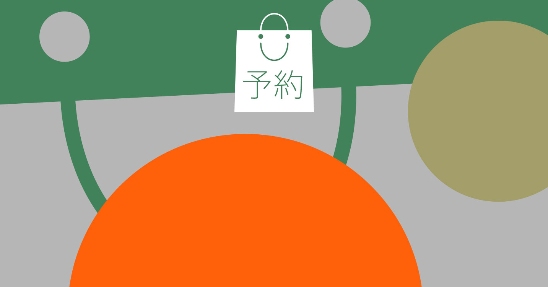 H2O - 予約HAPPY BAG -