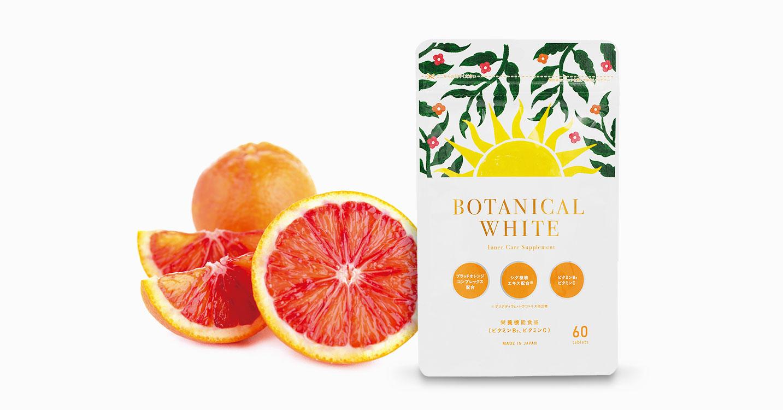 Botanical White -飲む日焼け止めで初夏のUV対策を-